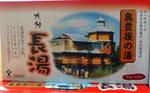 1. nagayu-nyuuyokuzai.jpg